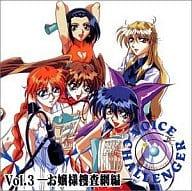 Drama CD Vol. 3 Voice Challenger ~ Debutante Detective Corps
