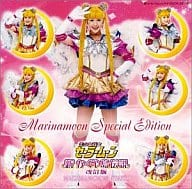 Musical Sailor Moon ~ New Kaguya Island Legend [Revised] ~ MARINAMOON SPECIAL EDITION 2004