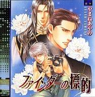Drama CD Finder Target / Ayanyama Yamane