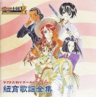 SAKURA WARS 5 ~ So Long My Love ~ Complete Collection of Himo Iku songs