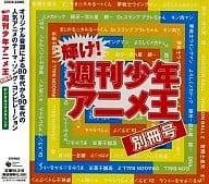 Teruke! Weekly Shonen Anime O Bessatsu