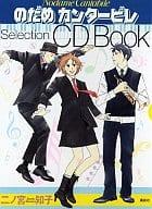 第野田如歌唱般 -Selection CD Book-