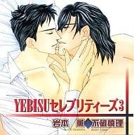 YEBISU Celebrity Tease 3 / Shin Fuwa, Kaoru Iwamoto