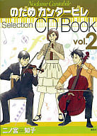 第野田如歌唱般 Selection CD BOOK Vol 2