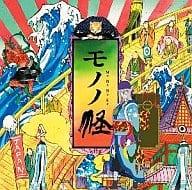 TV Original Original Soundtrack / Mononoke Original Original Soundtrack