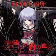 AVENGING SPIRIT : PC Game 「 CHAOS ; HEAD 」 Insertion Song
