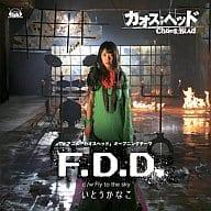 Kanako Ito / F. D. D. [regular version] TV anime 「 CHAOS;HEAD 」 OP