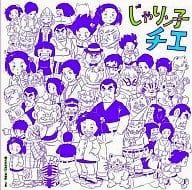Anime Music Capsule 「 Jarinko Chie 」