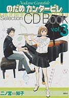 第野田如歌唱般 Selection CD BOOK Vol 3