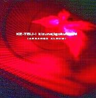 Ketsui ~ Kizuna Jigoku ~ Arrangement Album