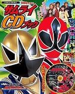 Psychic Lover / Samurai Sentai Shinkenger Samurai CDs