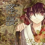 Drama CD Sensual Mukashibanashi 3 ~ Kaidan ~