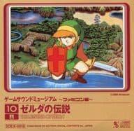 ゲームサウンドミュージアム-ファミコン編- 10 ゼルダの伝説