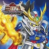 TV animation 『 SD Gundam Sangokuden BraveBattleWarriors 』 original original soundtrack