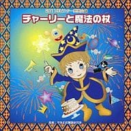 Hirata Seio Dance Laboratory / 2011 Victor Recital 1 : Charlie and the Magic Wand with Full Swing