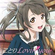 Minami Kotori (CV : Aya Uchida) from μ's / Kotori Lovin' you