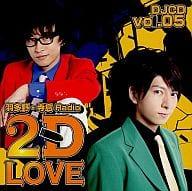 Radio Hatano / Terajima Radio 2D LOVE DJCD vol. 05 [Animate limited edition]