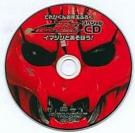 Terebi-kun 假面騎士 Den-O特別CD想像和遊戲(2007年2月號雜誌補充)