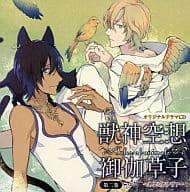 Drama CD Beast God Fancy Otogi Soshi Volume 2 [Animate Limited Edition]