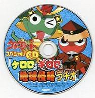 "Kero Kero Ace Special CD ""Keroro and Giroro's Earth Invasion Radio"" (Monthly Gundam Ace 3rd Edition Extra Issue Kero Kero Ace Vol. 3 Appendix)"