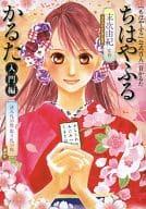 Chihaya Furu Karuta介紹[與Karuta]