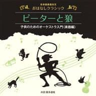 Michie Kita / Musical health actor Ryoji Fairy Classic Peter and Wolf