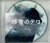 Reverberation Terror Original · Soundtrack