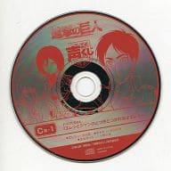 """進擊的巨人聲抽賞C獎-1廣播劇CD#4""""艾倫和簡的漫才精彩"""""""