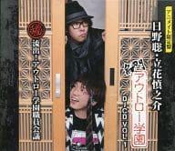 Satoshi Hino / Shinnosuke Tachibana Distinguished outlaw Gakuen DJCD Vol. 1 「 Secret Flow! outlaw Gakuen conference 」 [Animate Limited Edition]