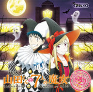 Drama Yamada-kun and the Seven Witches ~ Suzaku High School Halloween Party ~