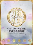 Tsurugi Otoshi team 「 with Kashu Kiyomitsu / Musical 」 Touken Ranbu - Atsukashiyama Ibun - First Press Limited Ban A