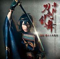 Stage 「 Touken Ranbu 」 Kyoden Nekururu Honnoji Original Original Soundtrack