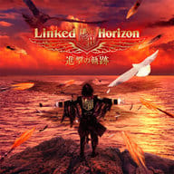 Linked Horizon / Track of Advance [First Press Limited with BD]