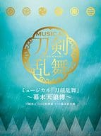 Sword Master Team Shinsengumi with Hachisuka Kotetsu / Musical 『 Touken Ranbu 』 - Bakumatsu Tenro Den - [First Press Limited Ban A]