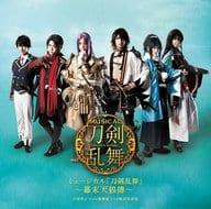 Sword Master Team Shinsengumi with Hachisuka Kotetsu / Musical 『 Touken Ranbu 』 - Bakumatsu Tenro Den - [Regular Edition]
