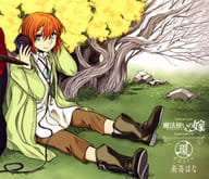 """Yoko Hana / ring - cycle- ~ TV anime """"Witch of the Wizard"""" ending theme"""