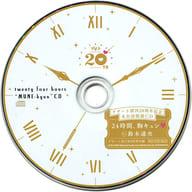 「點心創刊 20 周年紀念知名說法朗讀 CD 「 24 小時,胸部 cun 」」附錄 CD(點心 2017 年 9 月號附錄 )