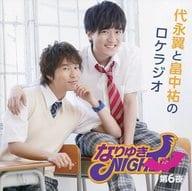 "Tachinaga Tsubasa and Satoshi Nakanaka's Location Radio ""Nariyuki NIGHT"" Sixth Night"