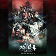 Stage 「 Touken Ranbu 」 Koreden Oboro no Shishi Original Original Soundtrack