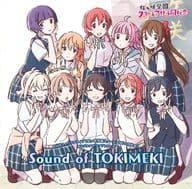 「 Love Live! Nijigasaki Gakuen School idol Dokokai 」 original original soundtrack Sound of TOKIMEKI