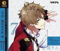 Tsukita. Character Kuta CD. 4 th season 8 Fumizuki Umi dream sender (CV. Wataru Hatano)