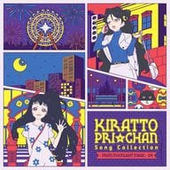 Kiratto Pri Chan ♪ Song Collection ~ from MOONLIGHT MAGIC ~ DX