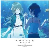 Mia REGINA / Tsukiumi no Shizurikago [Anime Version] ~ TV Anime 「 White Sand Aqua Top 」 Ending Theme