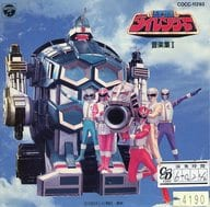 Gosei Sentai Dairanger Music Collection II (Condition : Products that have not been rented)