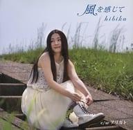 Hibiku (Hibiku Yamamura) / Feel the Wind [First Edition]