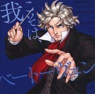 I am Beethoven.