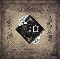 Musical drama 「 Black and White -purgatorium-amoroso 」 Drama Nakauta -4tuneGear / Tetsuya Iwanaga x Hirai Yuki x Suhara Takuma x 縣豪