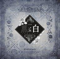Musical drama 「 Black and White -purgatorium-amoroso 」 Drama Nakauta -Proof of Guilty / Takuto Igarashi x Ryutaro Ishikawa x Tomoo Yoshida x Shooto Washio x Sho Suzuki