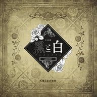 Musical drama 「 Black and White -purgatorium-amoroso 」 Drama Nakauta - Hymn of Earth and Life / Hidemasa Shiozawa x Sugakyosuke x Mizumi Chiba x Shin'ichiro Ueda x Haruka Suzuki Ta