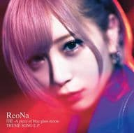 ReoNa / 「月姫-A piece of blue glass moon-」THEME SONG E.P.[通常盤]